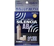 抗菌剤を練りこんだ画期的な耳せん サイレンシアABプラス