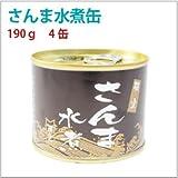 マルユウ さんま水煮190g×4缶 冷凍原料不使用