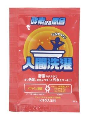 人間洗濯(酵素配合風呂) 1回分