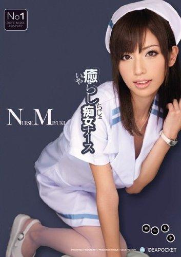 癒らし痴女ナース 横山美雪 [DVD]