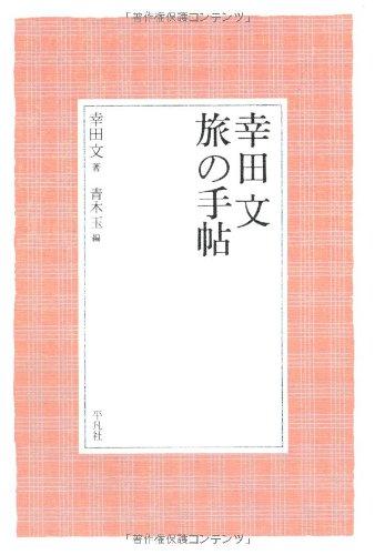 幸田文旅の手帖
