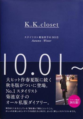 菊池京子 K.K closet 大きい表紙画像