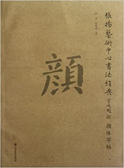 Calligraphy Copybook With Yan Zhenqing Style Classical