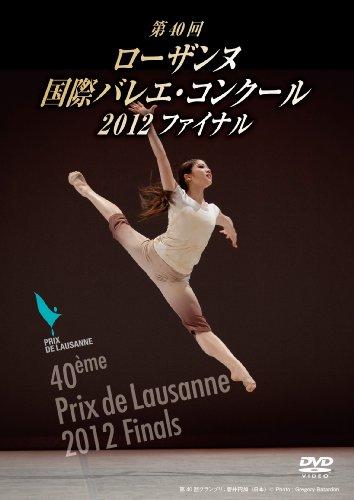菅井円加 優勝 第40回ローザンヌ国際バレエ・コンクール2012 ファイナル [DVD]