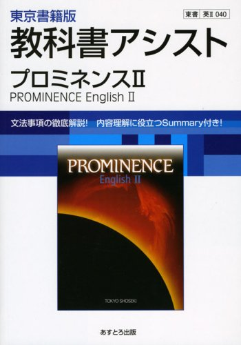 高校教科書ガイド プロミネンスII [英II040] (高校教科書アシスト)