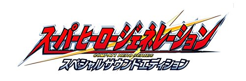 スーパーヒーロージェネレーション スペシャルサウンドエディション