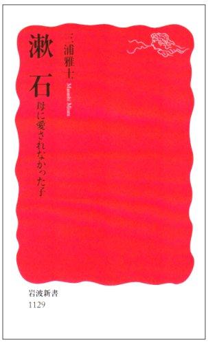 漱石―母に愛されなかった子 (岩波新書)