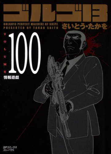 ゴルゴ13 100 (SPコミックス)