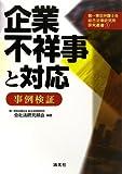 企業不祥事と対応 事例検証 (第一東京弁護士会総合法律研究所研究叢書)