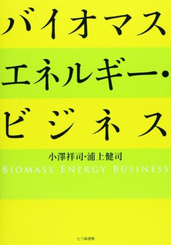 バイオマスエネルギー・ビジネス