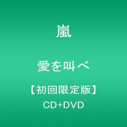 愛を叫べ(初回限定盤)