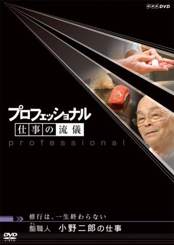 プロフェッショナル 仕事の流儀 修行は、一生終わらない 鮨(すし)職人 小野二郎の仕事 [DVD]