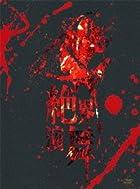 絶界演舞(完全限定プレス盤) [DVD](在庫あり。)