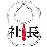 《社長/白》公式バカTビブ☆よだれかけ/スタイ通販☆