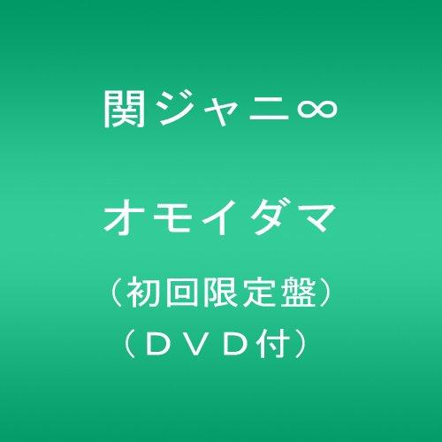 関ジャニ∞ オモイダマ