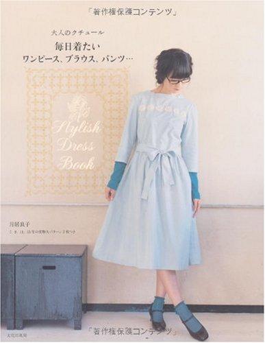 大人のクチュール毎日着たいワンピース、ブラウス、パンツ…―Stylish Dress Book