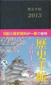 歴史手帳2013年版
