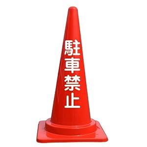 【駐車禁止】文字入りカラーコーン赤 反射文字