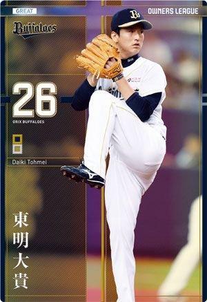 オーナーズリーグ24弾/OL24 013 Bs 東明大貴 GR