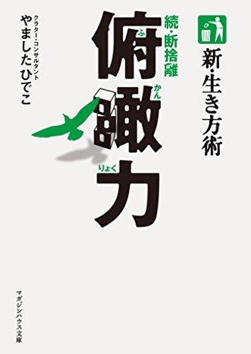 新・生き方術 続・断捨離 俯瞰力 (マガジンハウス文庫)
