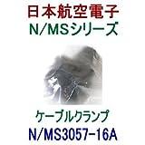 日本航空電子 N/MSシリーズ ケーブルクランプ N/MS3057-16A NN