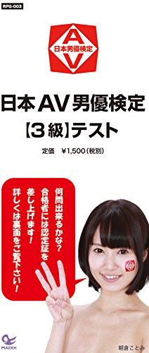 日本男優AV検定3級テスト[RPG-003] [DVD]