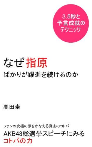 なぜ指原ばかりが躍進を続けるのか AKB48総選挙スピーチにみるコトバの力