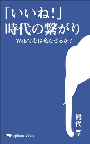 「いいね!」時代の繋がり―Webで心は充たせるか?― (エレファントブックス新書)