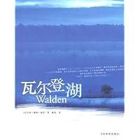 瓦尔登湖(新版) - TXT电子书爱好者 - TXT全本下载