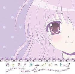 TVアニメ ましろ色シンフォニー キャラクターソング vol.2