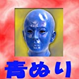 ラバーマスク M2 青ぬり