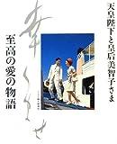 天皇陛下と皇后美智子さま 至高の愛の物語