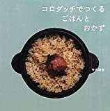 コロダッチでつくるごはんとおかず (vela BOOKS) [単行本] / 今吉 理恵 (著); 東京地図出版 (刊)