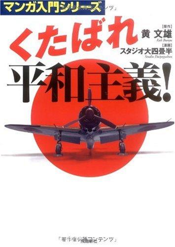 くたばれ平和主義 (マンガ入門シリーズ)