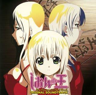 アニメ「しおんの王」 オリジナルサウンドトラック