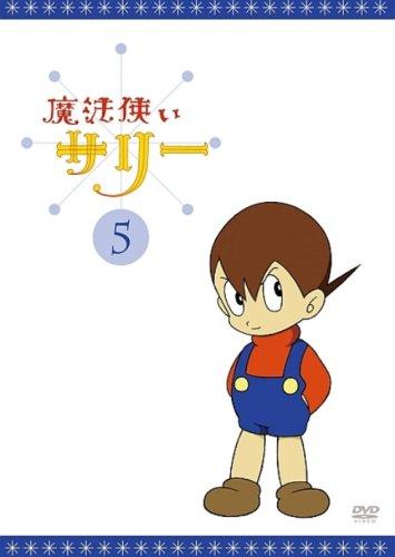 魔法使いサリー 5〔カラー版2〕 [DVD]