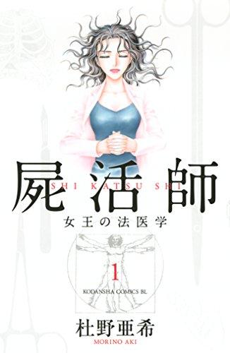 屍活師-女王の法医学-