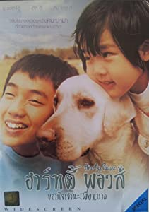 Hearty Paws Korean Movie Dvd with English Sub NTSC All