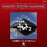 YAMATO SOUND ALMANAC 1978-V「宇宙戦艦ヤマト2 BGM集 PART1」