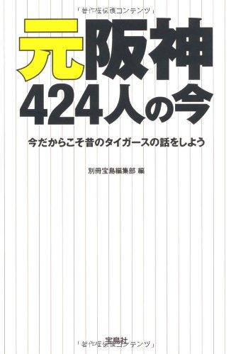 元阪神424人の今