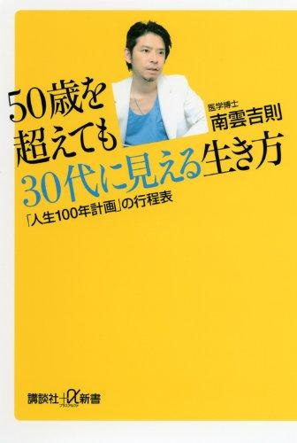 50歳を超えても30代に見える生き方 「人生100年計画」の行程表 (講談社プラスアルファ新書)