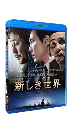 新しき世界 [Blu-ray]