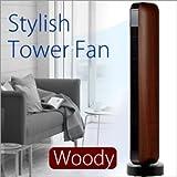 タワーファン ウッディ■スリムな多機能スタイリッシュなタワーファン リモコン付/ひんやりリビング扇風機 サーキュレーター として空気循環節電節約に