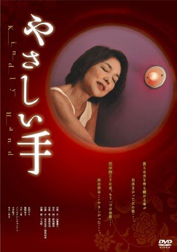 やさしい手 [DVD]