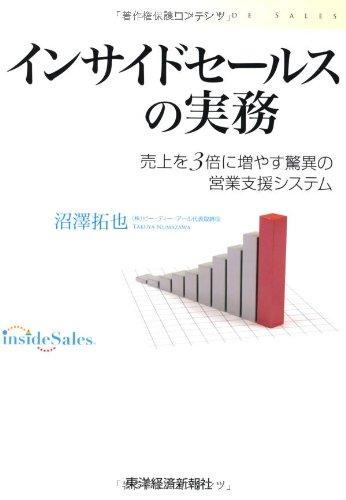 インサイドセールスの実務: 売上を3倍に増やす最強の営業支援システム
