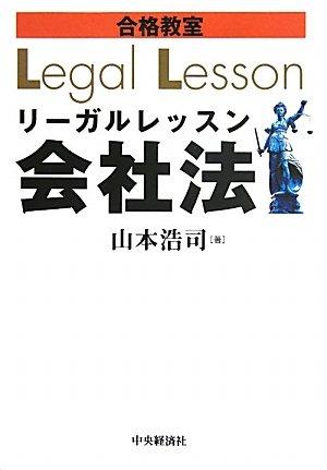 合格教室リーガルレッスン会社法