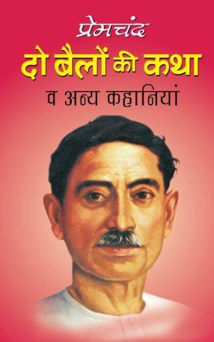 Do Bailon Ki Katha (Hindi Edition), by Munshi Premchand