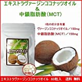 エキストラヴァージン ココナッツオイル 60粒 1粒にヴァージンココナッツオイル150mg 中鎖脂肪酸(MCT)150mg配合