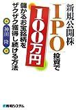 新規公開株「IPO」投資で100万円―儲かるお宝銘柄をザクザク獲得し続ける方法