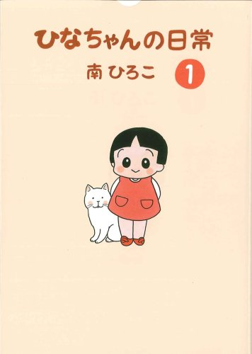 ひなちゃんの日常 (産経コミック)